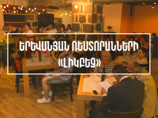 """Likbez"" for Restaurants in Yerevan"