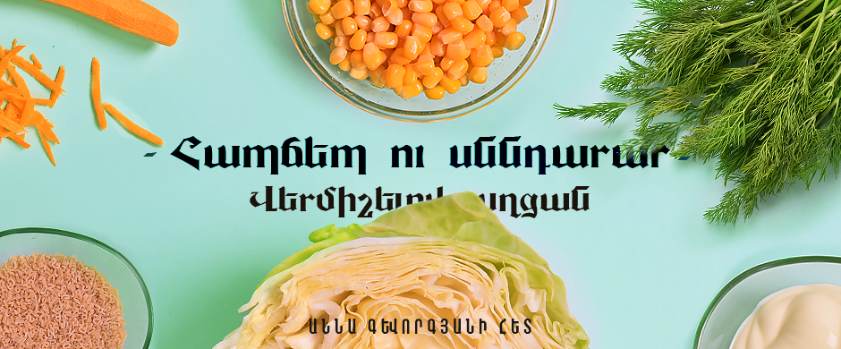 Հապճեպ ու սննդարար Աննա Գևորգյանի հետ