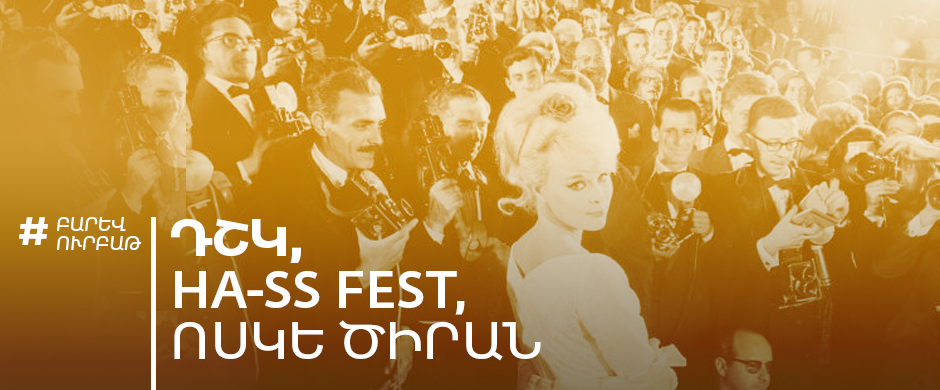 #здравствуйпятница | ДШК, HA-SS fest, Золотой абрикос