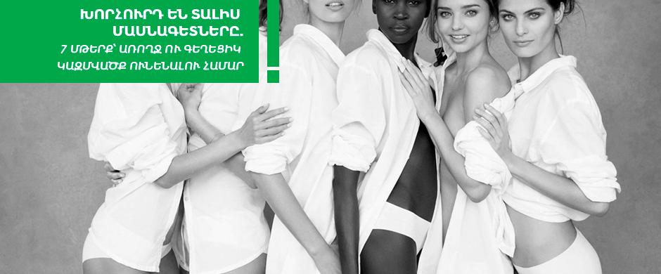 Խորհուրդ են տալիս մասնագետները. 7 մթերք՝ առողջ ու գեղեցիկ կազմվածք ունենալու համար