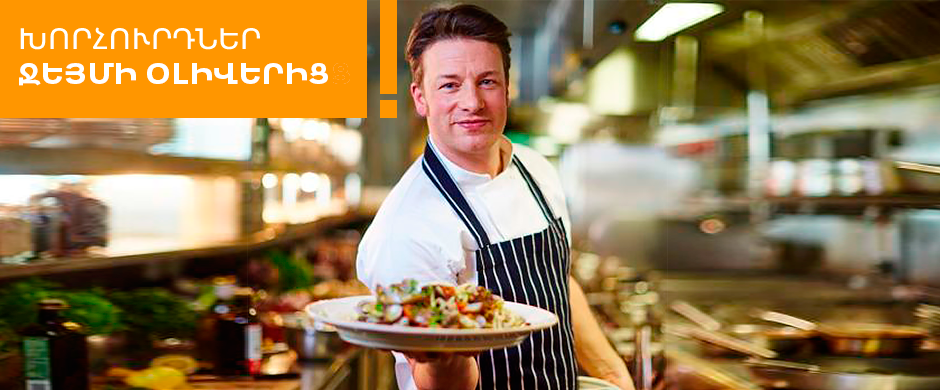 Delicious advices from Jamie Oliver