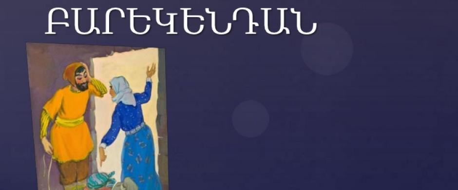 Barekendan: One of the Armenian old traditional selebrations