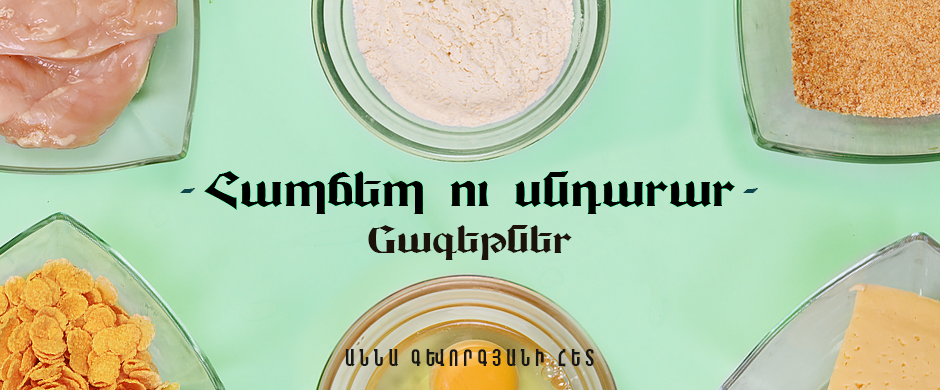 Quick and useful with Anna Gevorgyan