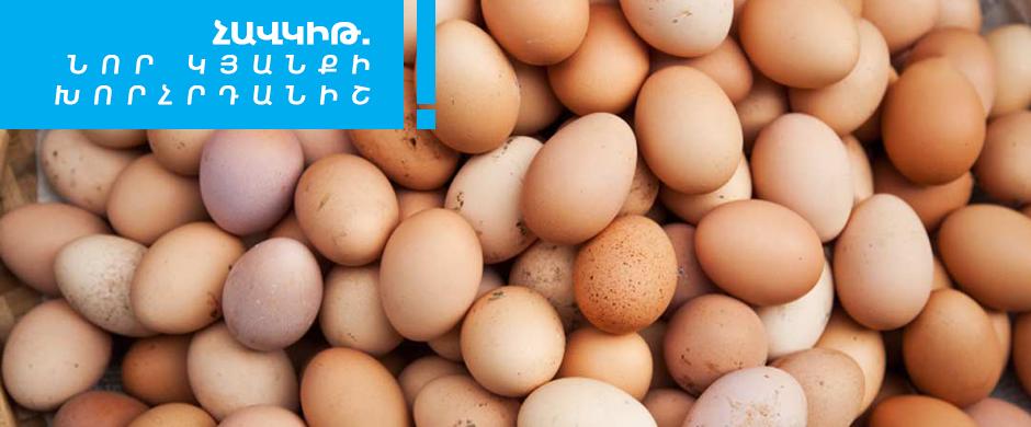 Яйцо. символ новой жизни