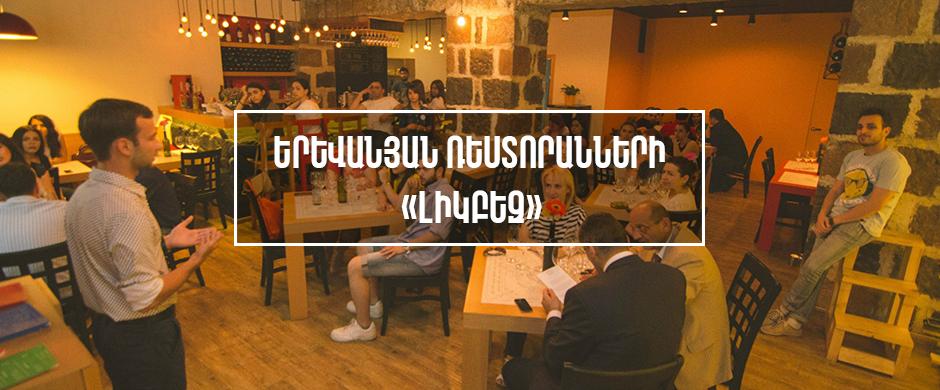 Երևանյան ռեստորանների «լիկբեզ»