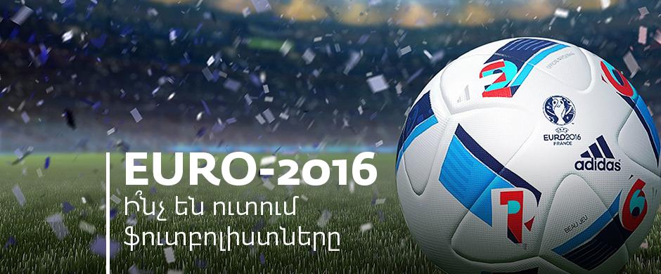Euro-2016. Ի՞նչ են ուտում ֆուտբոլիստները