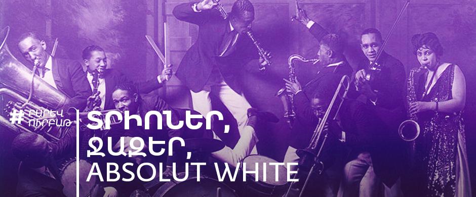 #բարևուրբաթ | տրիոներ, ջազեր, Absolut White