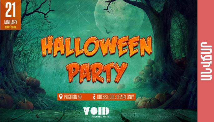 Hallowen Party