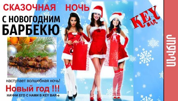 Новогоднее барбекю