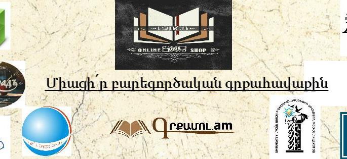 Նվիրիր գիրք զինվորներին ու մանուկներին: