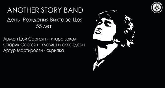 Another Story Band / День Рождения Виктора Цоя