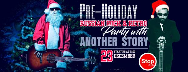 Pre-Holiday russian rock party: Another Story