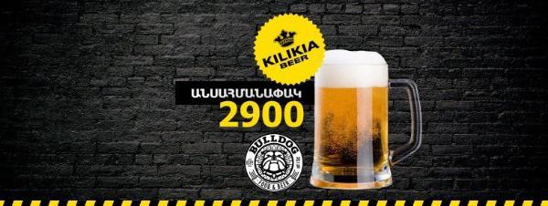 • Unlimited Draft Beer • 2900 AMD •