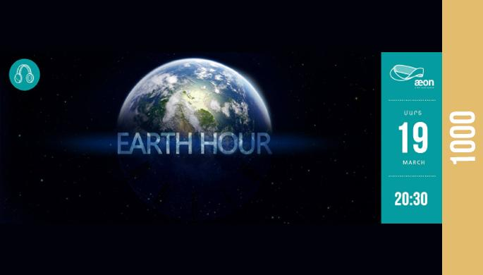 Earth Hour 2016: Acoustic Concert