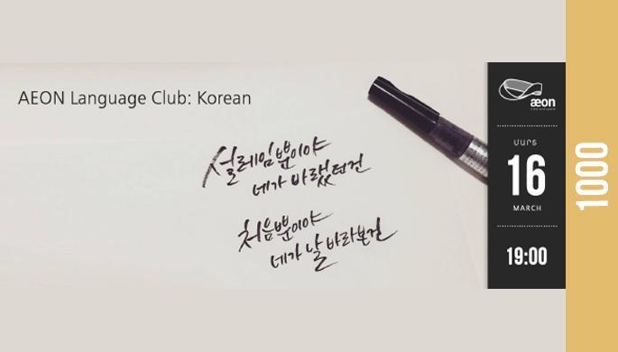 ԷՕՆի լեզվի ակումբ: կորեերեն