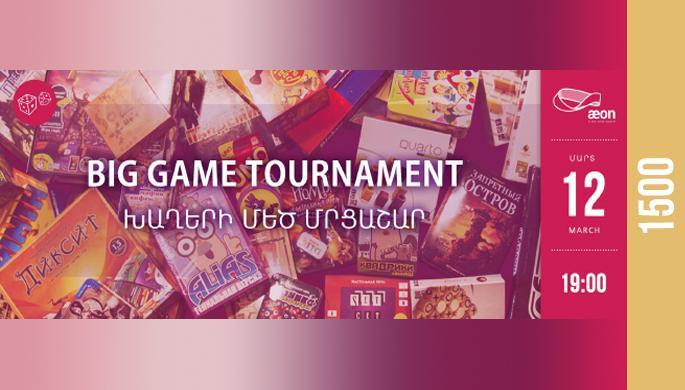 Խաղերի մեծ մրցաշար / Big game tournament