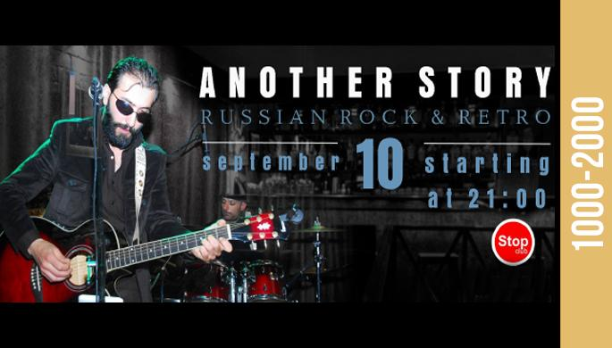 Russian Rock & Retro by Another Story