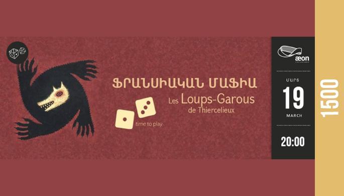 Խաղի Ժամ. Ֆրանսիական Մաֆիա