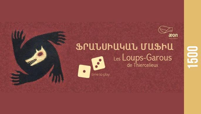 Խաղի Ժամ. Ֆրանսիական Մաֆիա / Game Time: Les Loups-Garous