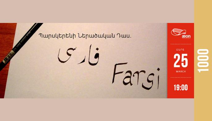 Introductory Farsi Class: AEON Languages Club