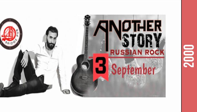Another Story & ЦОЙ / Russian Rock & Retro