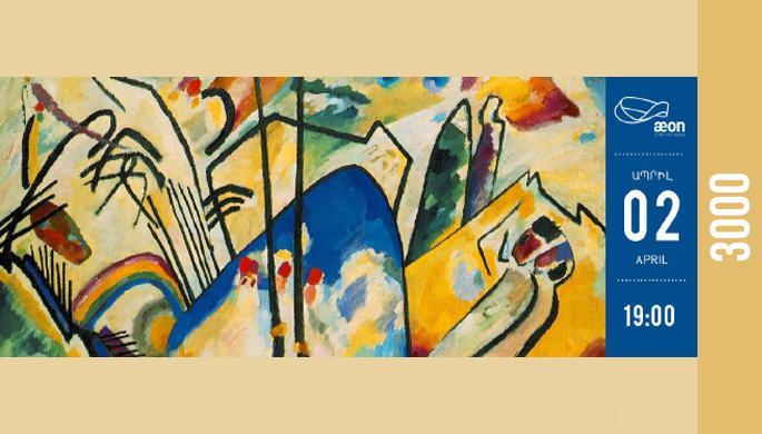 «Նորարարությունը կերպարվեստում» 19-21-րդ դար / Հանդիպում 3. «Գերմանական և ավստրիական էքսպրեսիոնիզմ»