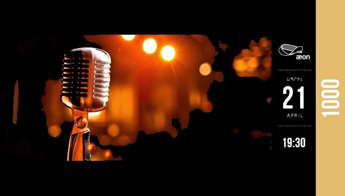 Բաց միկրոֆոնի երեկո ԷՕՆում / Open Mic Night at AEON