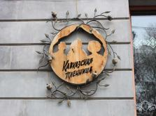 Kavkazskaya plennitsa